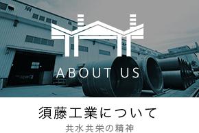 須藤工業について