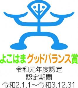 よこはまグッドバランス賞_令和元年度_Logo-2